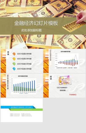 人民币美元汇率幻灯片模板