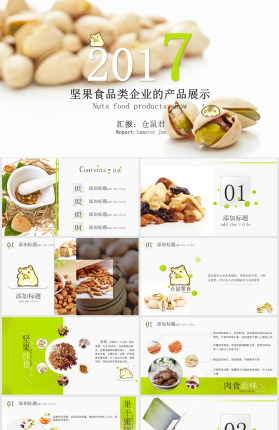 坚果零食小食品展示PPT模板