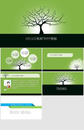 简约清新植树节主题PPT模板