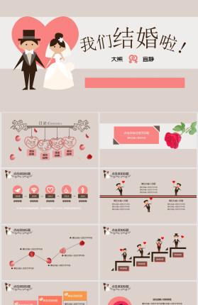 可爱卡通婚礼结婚主题PPT模板