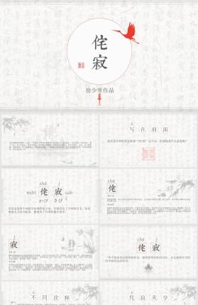 素雅纯文字中国风PPT模板
