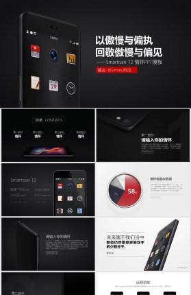 锤子手机T2宣传介绍PPT作品