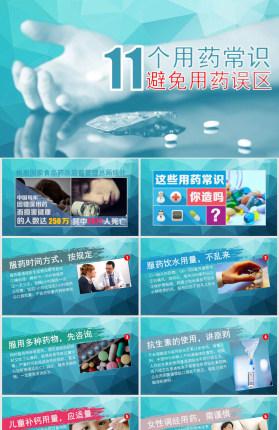 11个用药常识及原则介绍PPT