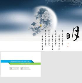 淡雅月亮牡丹中秋节动态PPT封面