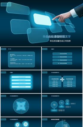 蓝色荧光效果科技感PPT模板