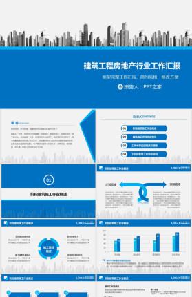 地产建筑施工项目报告PPT模板