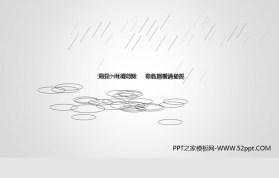 雨滴PPT动画下载