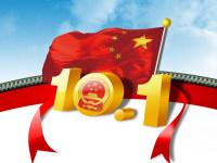 五星红旗欢庆国庆PPT模板