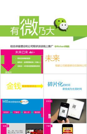 微信营销推广知识分享PPT