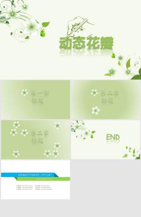 绿色淡雅动态幻灯片模板