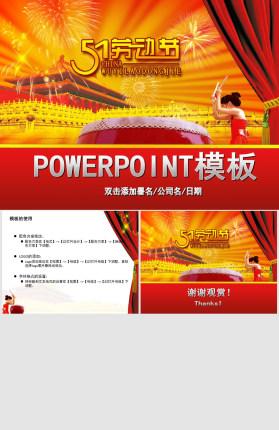 欢庆51劳动节PowerPoint模板
