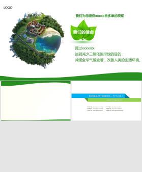 绿色地球低碳环保PPT模板