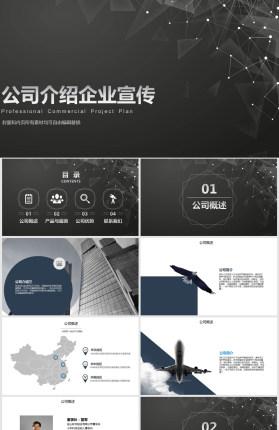 简约企业宣传公司介绍PPT模板