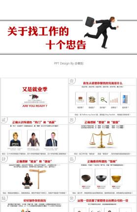 关于找工作的10个忠告PPT