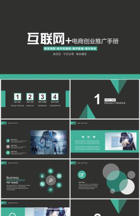 电商创业推广手册PPT模板