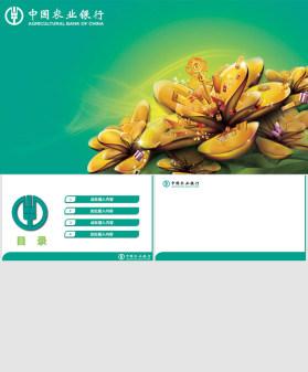 农业银行业务产品介绍PPT模板