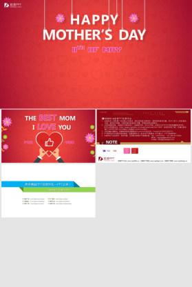母亲节动态音乐贺卡PPT模板