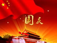 喜庆欢度国庆节PPT模板下载
