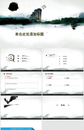 水墨桂林山水风景幻灯片模板