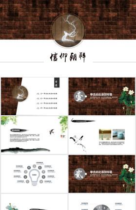 信仰朝拜创意中国风PPT模板