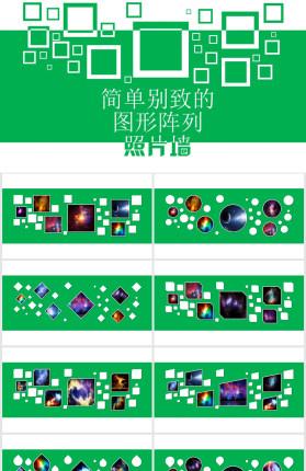 多种样式PPT照片墙模板