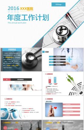 医院科室年终工作总结PPT模板