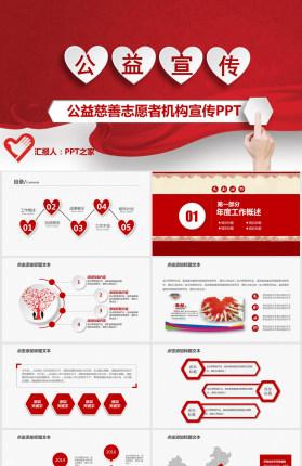 志愿者慈善公益宣传PPT模板