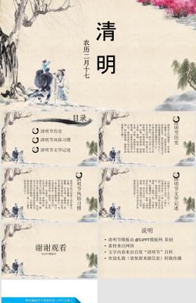 中国风清明节主题PPT模板
