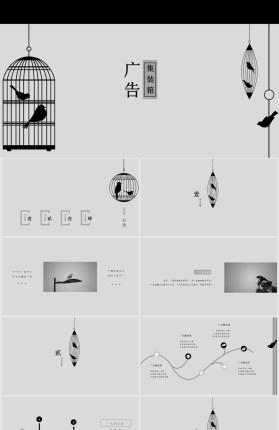 创意文艺动态笼中小鸟PPT模板