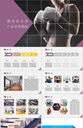 健身俱乐部宣传介绍PPT模板