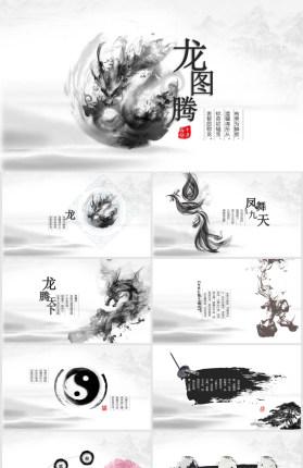 超美水墨龙图腾中国风PPT模板