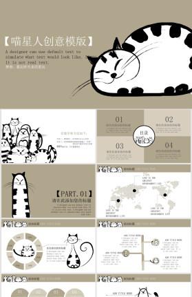 可爱猫咪小猫喵星人PPT模板