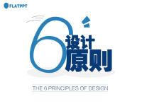 设计六原则在PPT设计中的应用