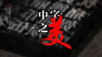 中文字体介绍及使用技巧教程