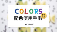 PPT配色使用手册配色教程