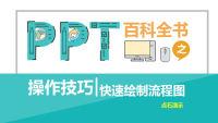 绘制PPT流程图技巧教程