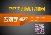 立体折叠字效果制作PPT教程