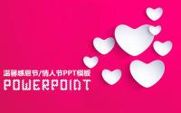 可爱粉色情人节PPT模板