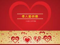 爱心装饰情人节主题PPT模板