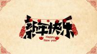 超精美喜庆新年春节PPT模板