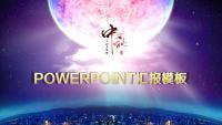 月亮明月庆祝中秋节PPT模板