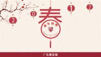 喜庆春节新年快乐PPT模板
