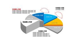 立体饼状图PPT图表素材