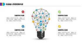 创意灯泡图形PPT素材下载