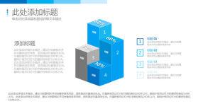 四项立体柱形图PPT模板素材