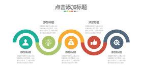 五项并列罗列PPT图形素材